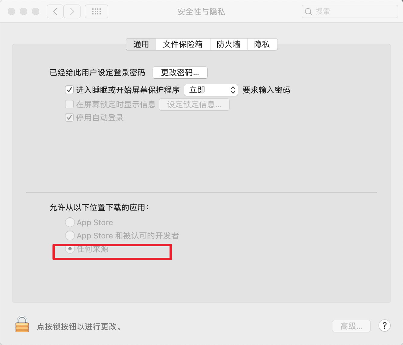 MAC应用无法打开或文件损坏的处理方法