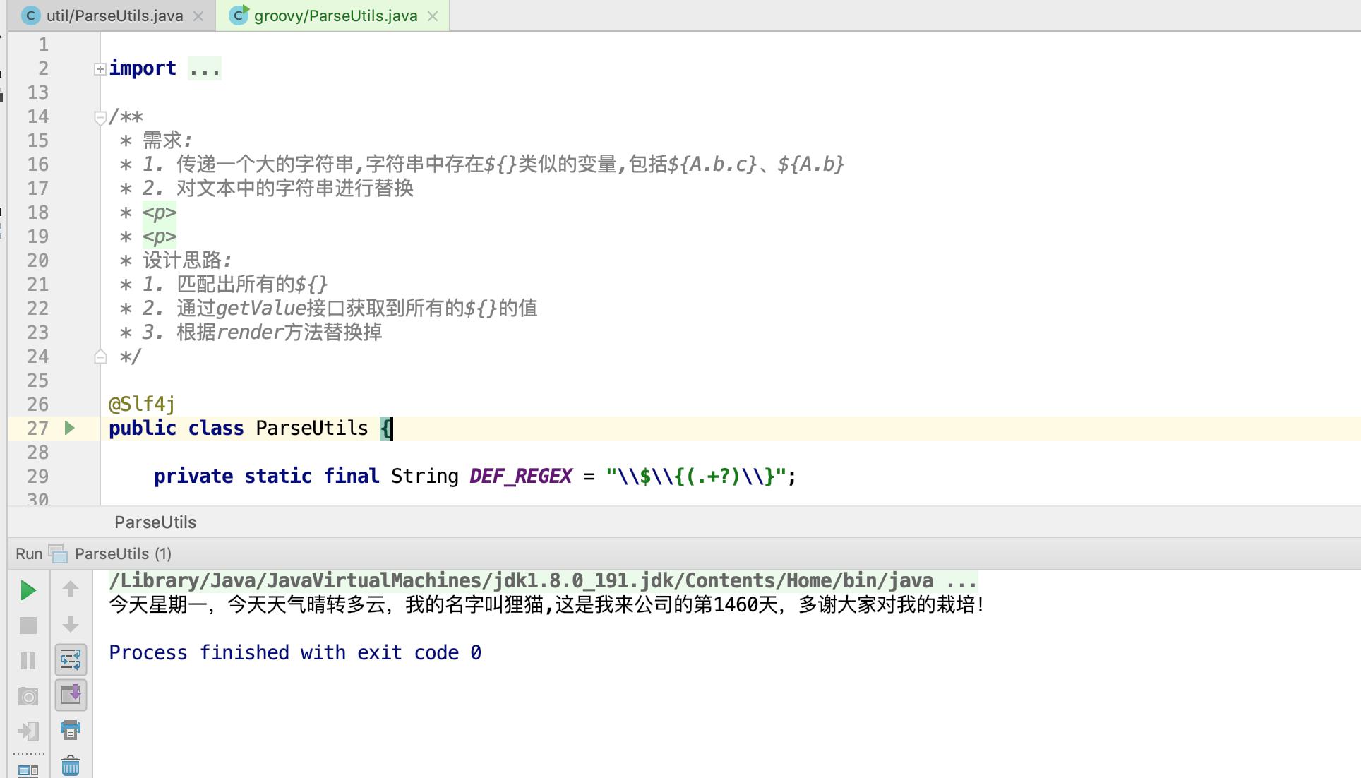 用Java写一个类似FreeMarker的工具类