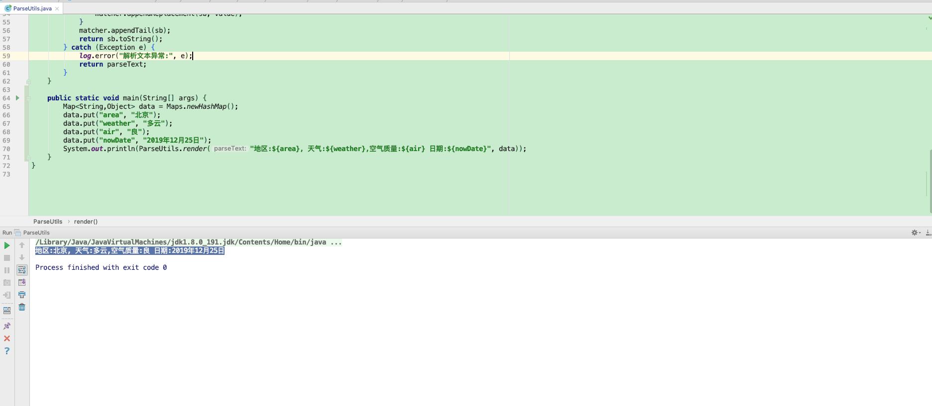 轻量级的 Java 模板渲染工具
