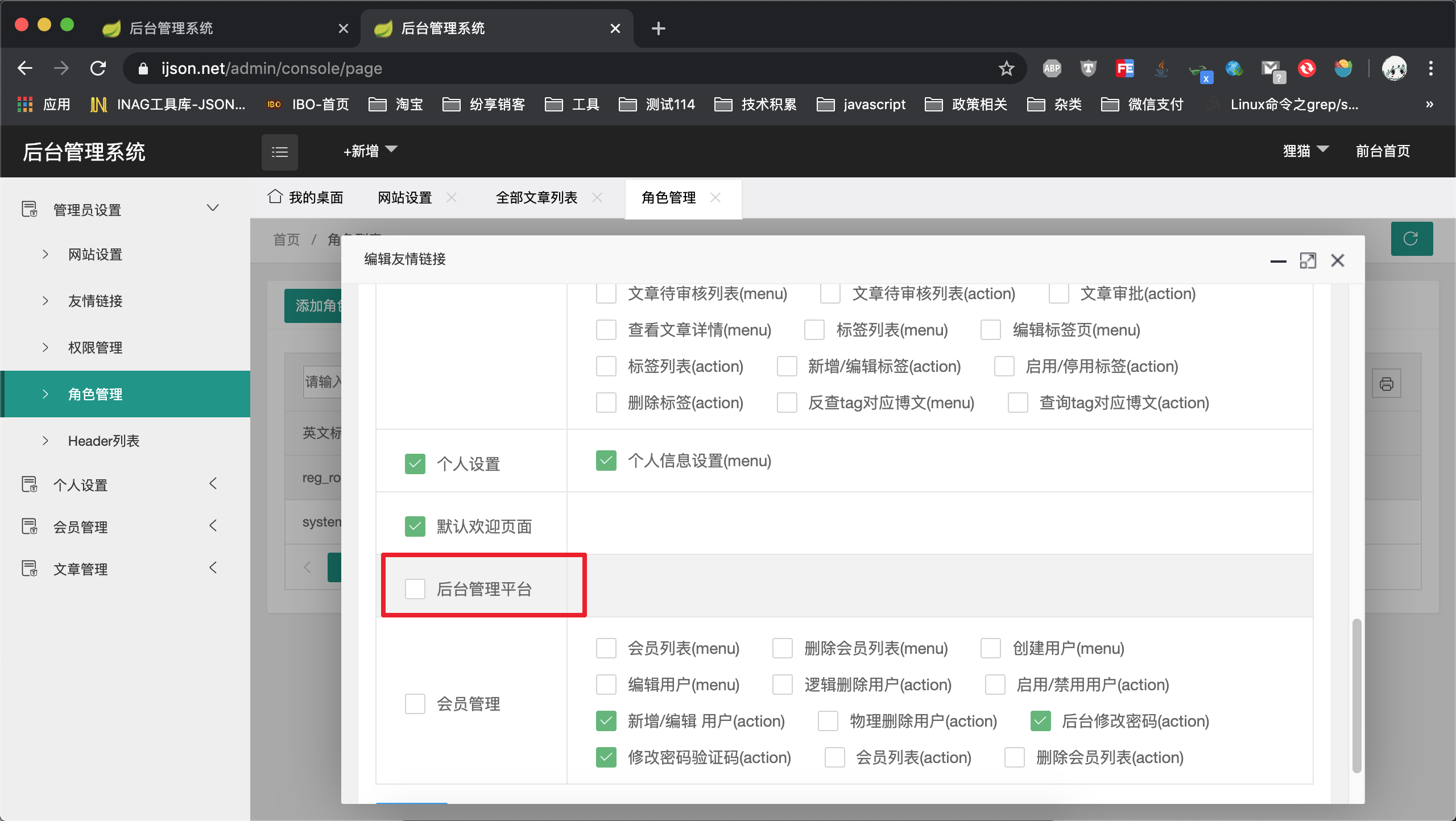 IBO 1.1.*+ 版本服务安装与使用