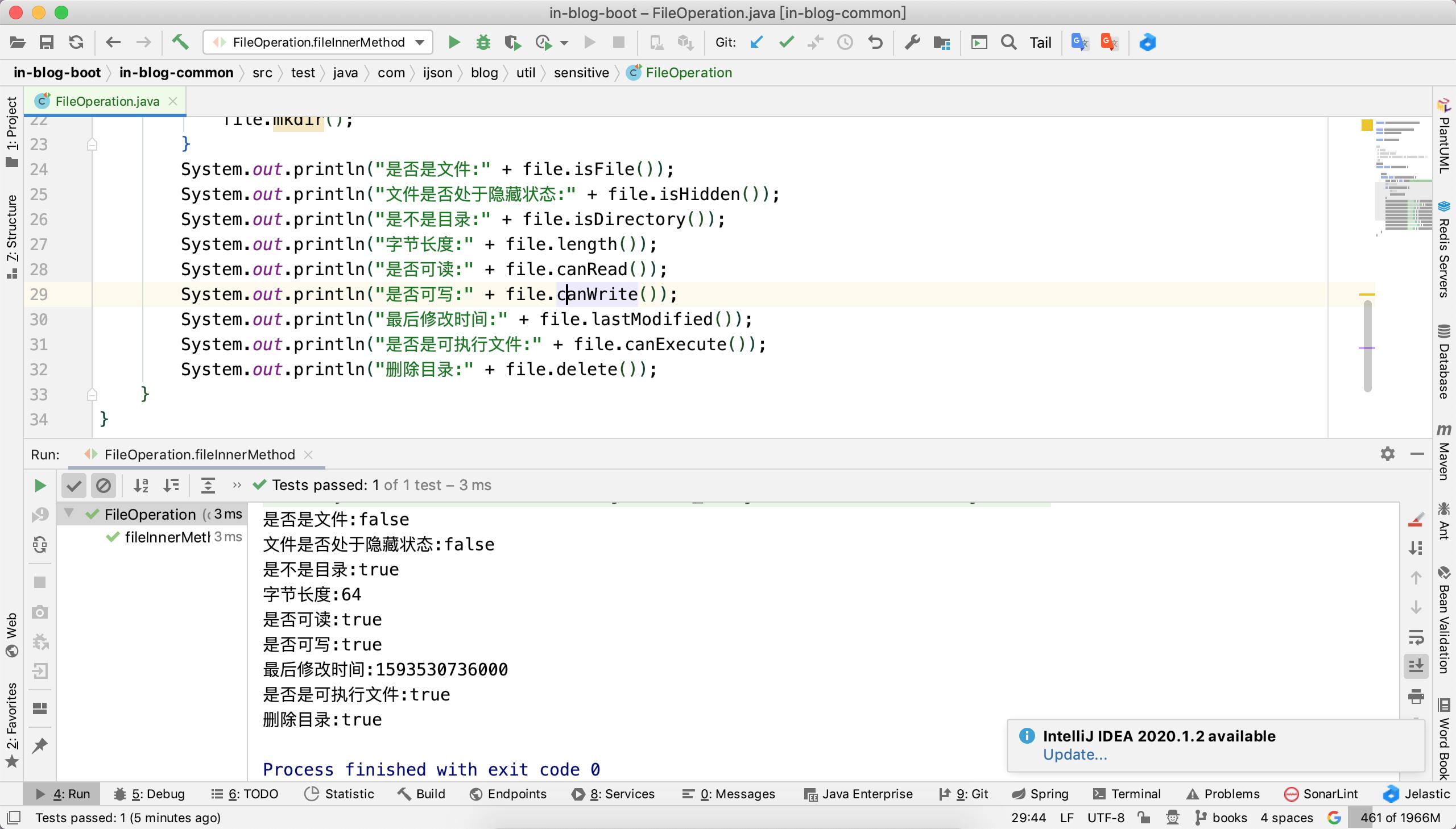 借助Java File类了解文件的内在美